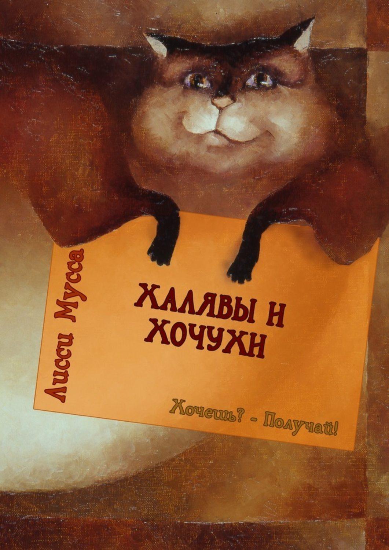 Книга тапочковый ритуал скачать бесплатно