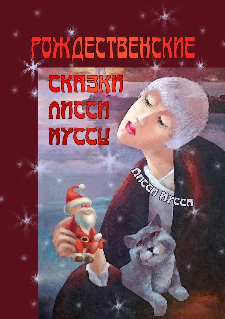Лисси Мусса Рождественские сказки Лисси Муссы. Фортуна выбирает смеющиеся лица!