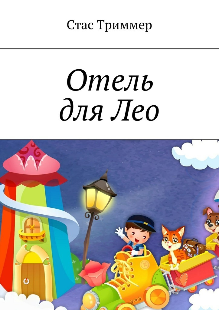 Обложка книги Отель дляЛео, автор Триммер, Стас