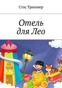 Триммер, Стас  - Отель дляЛео