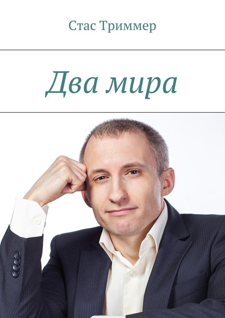 Стас Триммер Двамира