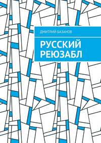 Базанов, Дмитрий  - Русский реюзабл