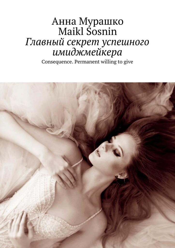 Maikl Sosnin бесплатно