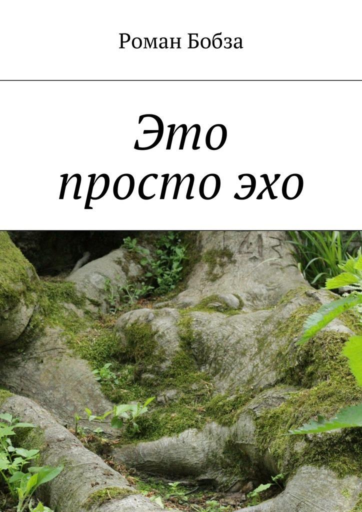 Роман Бобза - Это простоэхо