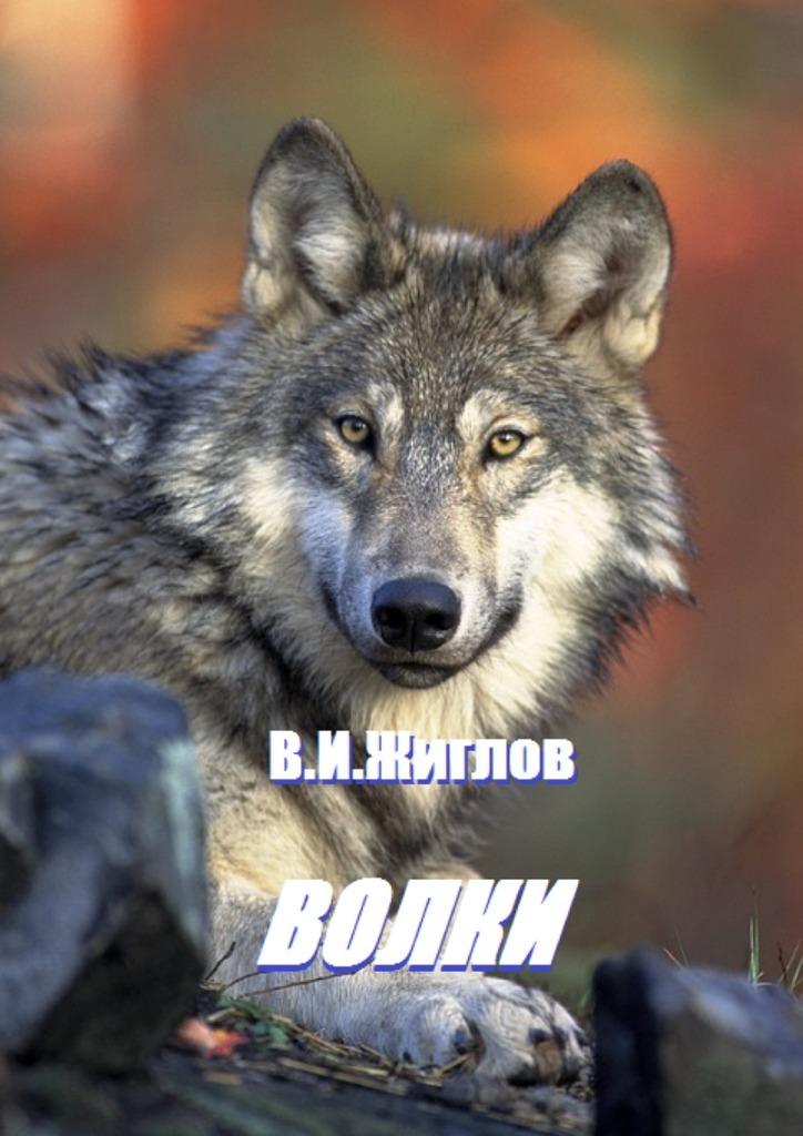 В. Жиглов - Волки