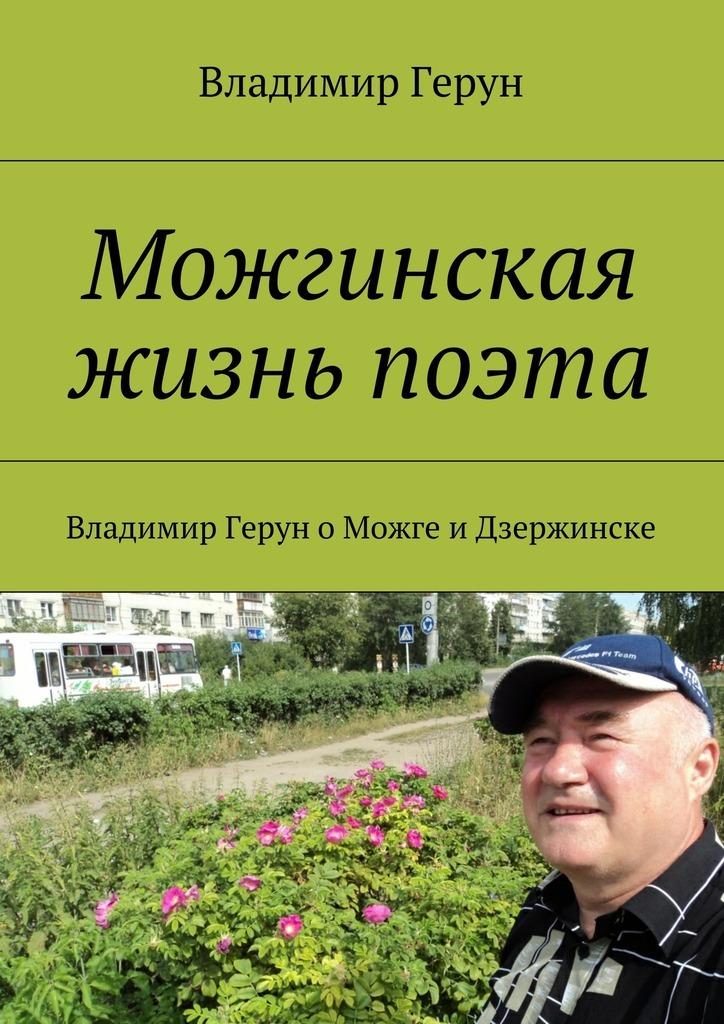Можгинская жизнь поэта. Владимир Герун оМожге иДзержинске
