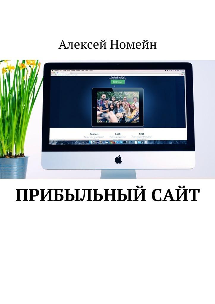 Алексей Номейн Прибыльный сайт цена