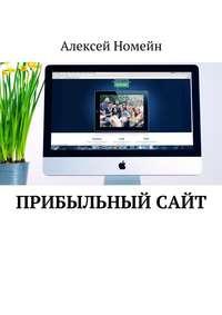 - Прибыльный сайт