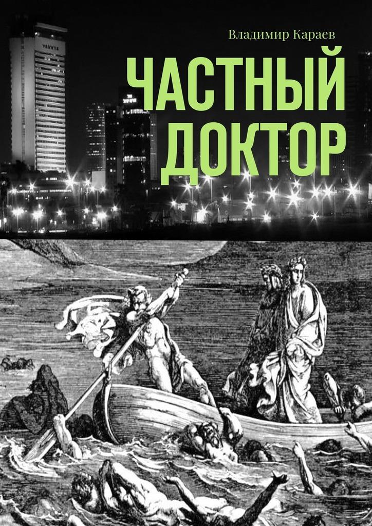 Владимир Караев Частный доктор владимир холменко мистификации души