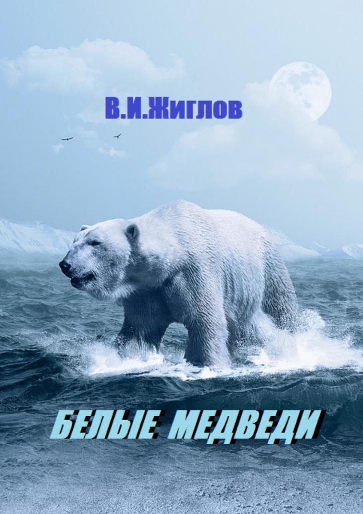 В. Жиглов - Белые медведи