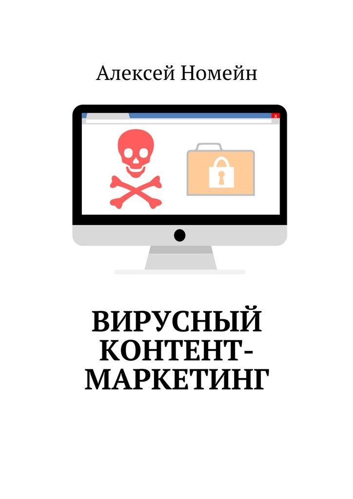 Алексей Номейн Вирусный контент-маркетинг вирусный энтерит гусей вакцина