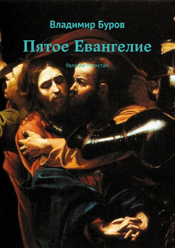 Владимир Буров Пятое Евангелие. Явление пятистам отсутствует евангелие на церковно славянском языке