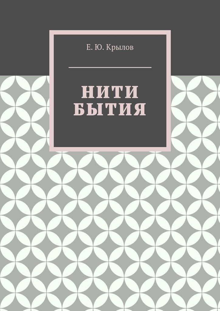 Е. Ю. Крылов Нити бытия сетеполотно из капроновой нити для раколовок