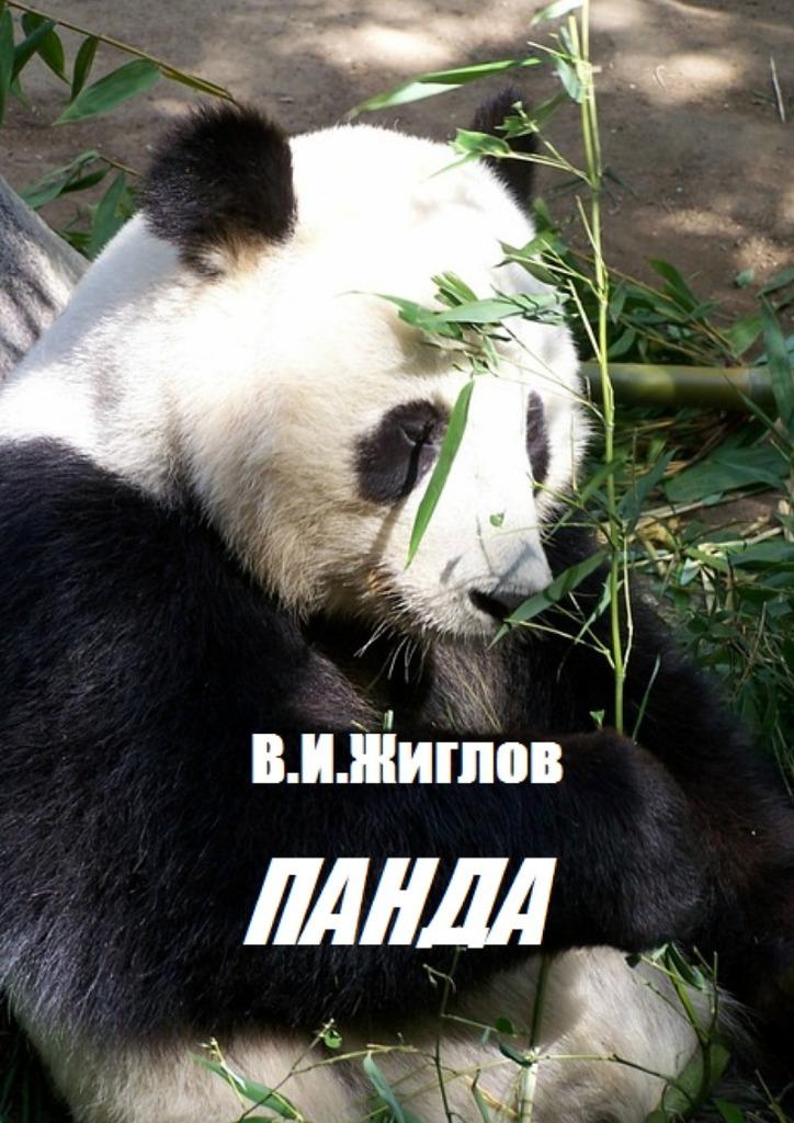 В. И. Жиглов Панда бологова в моя большая книга о животных 1000 фотографий