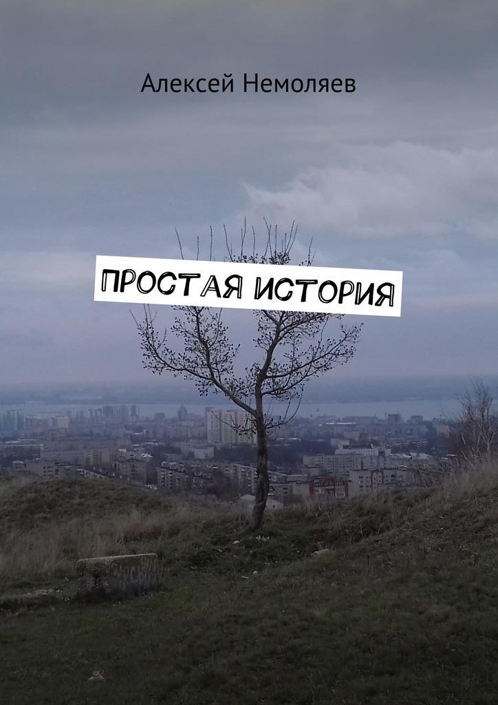Алексей Немоляев - Простая история