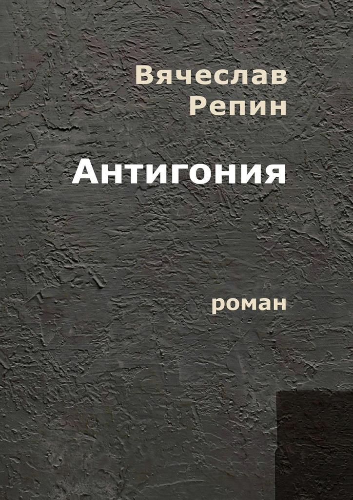 обложка книги static/bookimages/28/60/32/28603206.bin.dir/28603206.cover.jpg