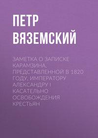 - Заметка о записке Карамзина, представленной в 1820 году, Императору Александру I касательно освобождения крестьян