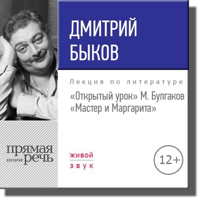 Быков Дмитрий Открытый Урок