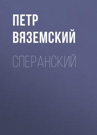 Вяземский, Петр  - Сперанский