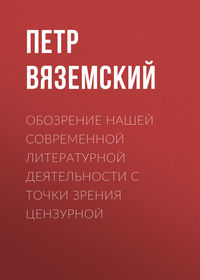 - Обозрение нашей современной литературной деятельности с точки зрения цензурной