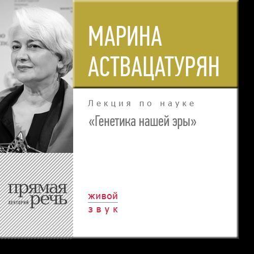 Марина Аствацатурян Лекция «Генетика нашей эры» коровин в конец проекта украина