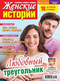 - Женские истории №08/2017