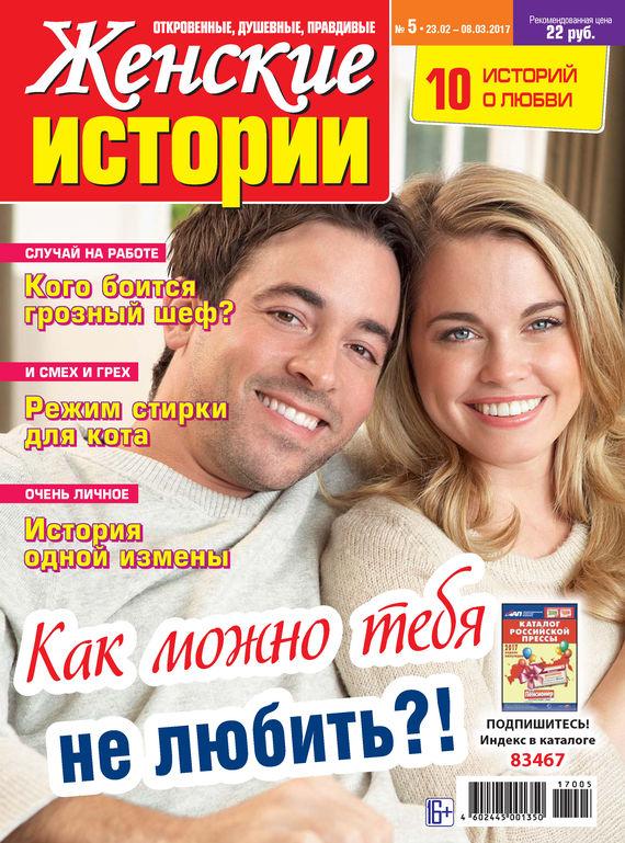 Отсутствует Женские истории №05/2017 женские куртки