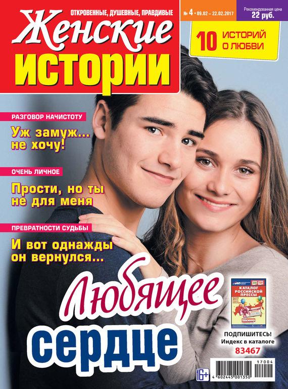 Отсутствует Женские истории №04/2017 женские куртки
