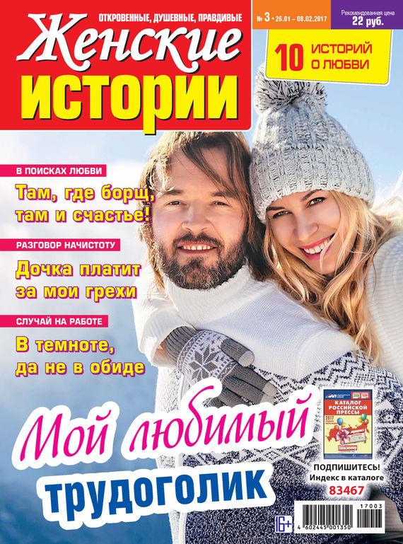 Отсутствует Женские истории №03/2017 крот истории