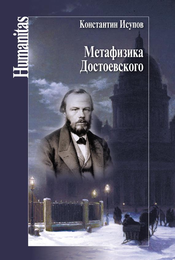 Константин Исупов Метафизика Достоевского исупов константин глебович метафизика достоевского