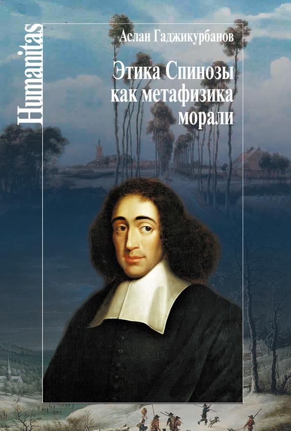 Аслан Гаджикурбанов - Этика Спинозы как метафизика морали