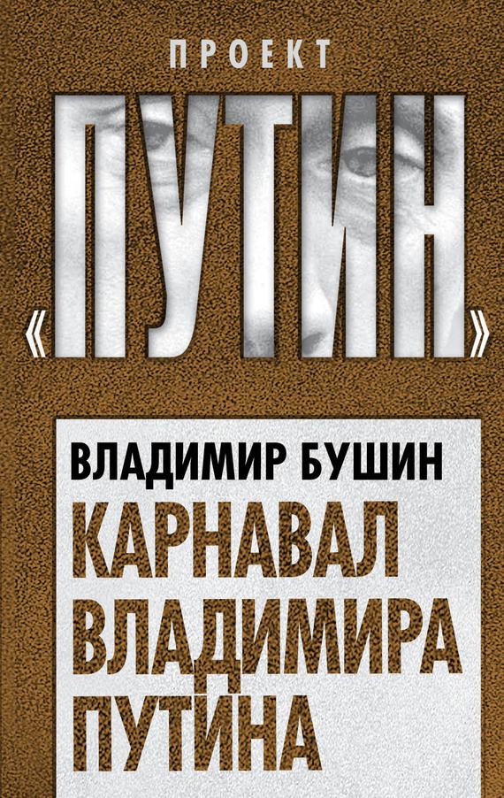 Владимир Бушин Карнавал Владимира Путина владимир бушин виктор кожемяко владимир суходеев ленин и революция