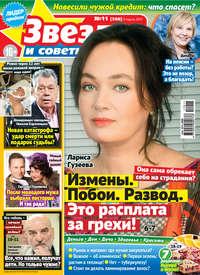 Отсутствует - Звезды и советы №11/2017