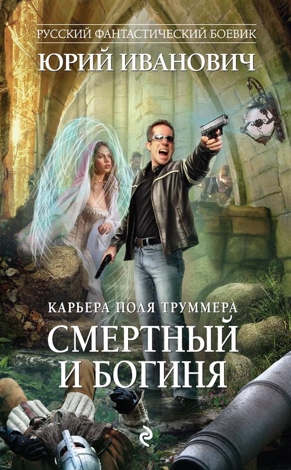 Юрий Иванович - Смертный и богиня