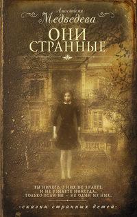 Медведева, Анастасия  - Они странные