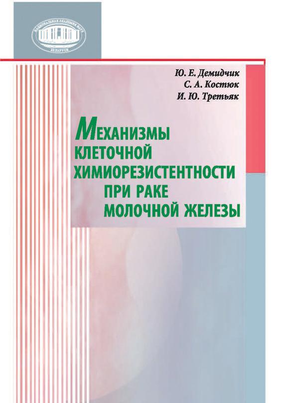 Ю. Е. Демидчик Механизмы клеточной химиорезистентности при раке молочной железы реабилитация после удаления молочной железы