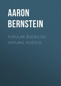David, Bernstein Aaron  - Popular Books on Natural Science