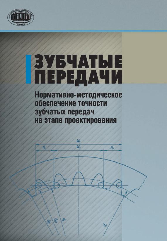 В. Е. Антонюк Зубчатые передачи. Нормативно-методическое обеспечение точности зубчатых передач на этапе проектирования