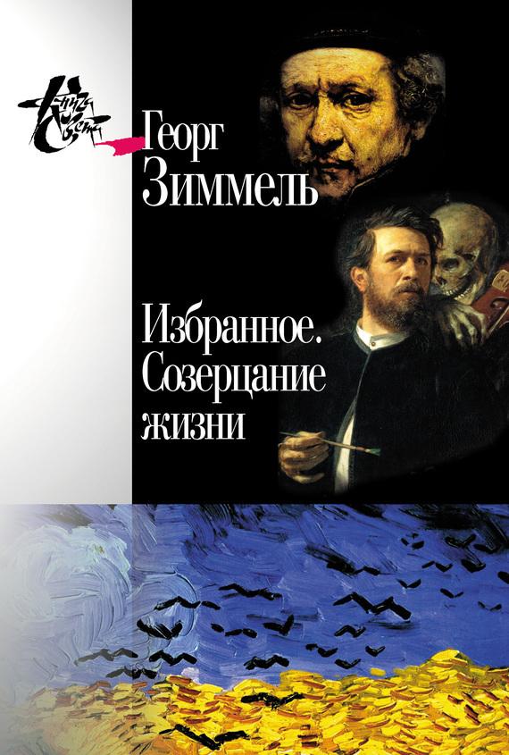 Георг Зиммель, Светлана Левит - Избранное. Созерцание жизни