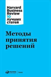 Harvard Business Review (HBR) - Методы принятия решений