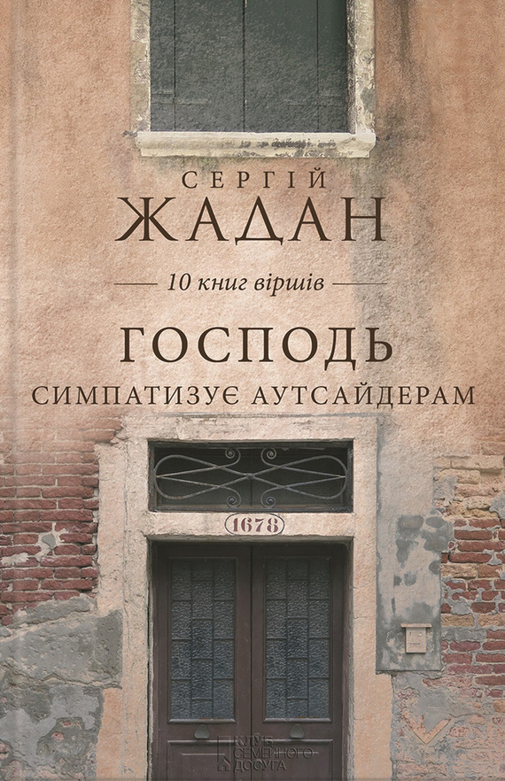 Сергій Жадан Господь симпатизує аутсайдерам (збірник) жадан с в ворошиловград
