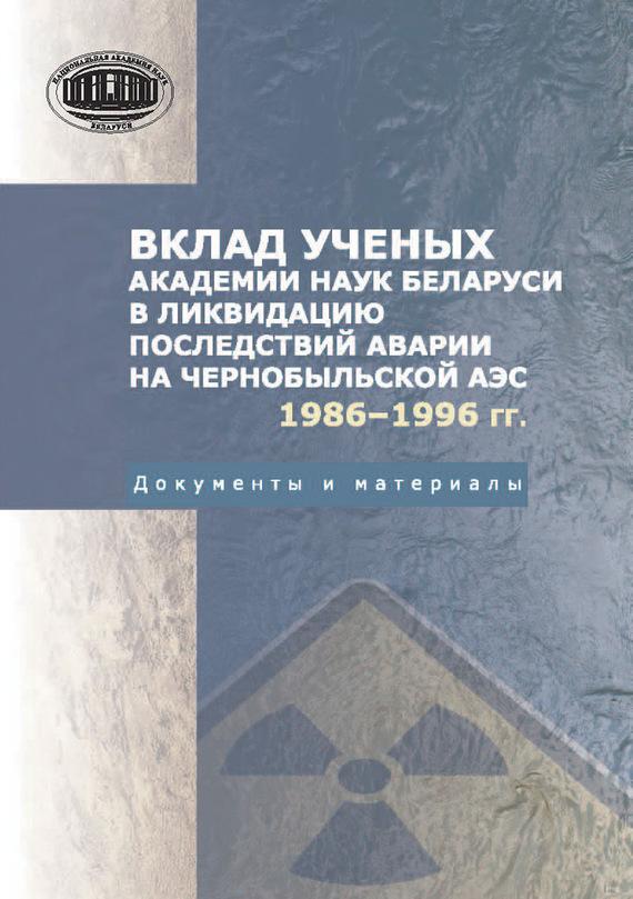 Н. В. Токарев бесплатно