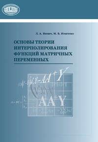 Янович, Л. А.  - Основы теории интерполирования функций матричных переменных