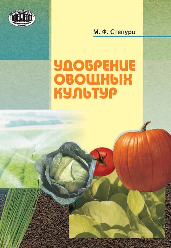 М. Ф. Степуро Удобрение овощных культур разбрасыватель минеральных удобрений za m 1500