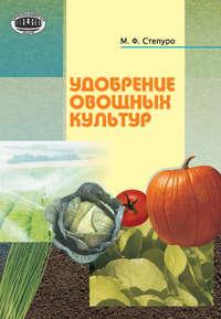 М. Ф. Степуро - Удобрение овощных культур