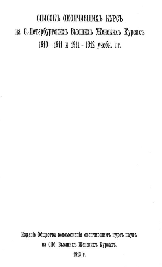 Коллектив авторов Список окончивших курс на С.-Петербургских высших женских курсах, 1910-1911 и 1911-1912 учеб. гг. коллектив авторов машины сказки джек и бобовое зернышко