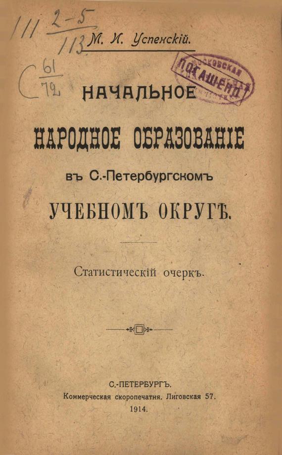 Коллектив авторов Начальное народное образование в С.-Петербургском учебном округе