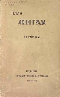 - План города Ленинграда (по районам)