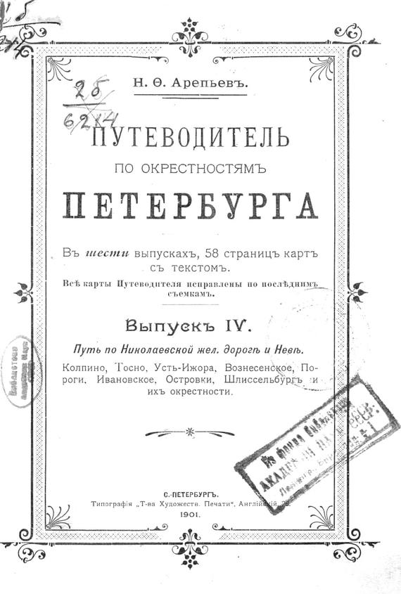 Путеводитель по окрестностям Петербурга. Выпуск IV
