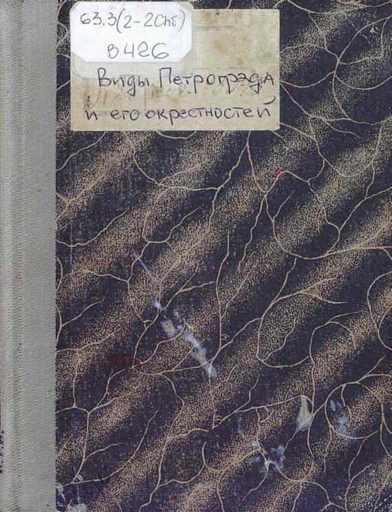 Коллектив авторов Виды Петрограда и его окрестностей
